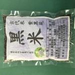 無農薬栽培の黒米入荷
