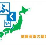 無農薬米を西日本の北陸福井県で栽培していることをお伝えしようと思います。