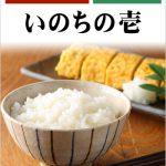 美味しいお米無農薬いのちの壱