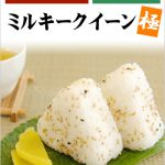 美味しいお米の無農薬ミルキークイーン極(きわみ)
