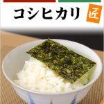 美味しいお米の無農薬・無化学肥料栽培新米 28年福井県産 コシヒカリ「匠」