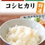 美味しいお米の無農薬・無化学肥料栽培新米 28年福井県産 コシヒカリ「特選」