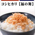 美味しいお米の減農薬・無化学肥料栽培新米 28年福井県産 コシヒカリ 「福の舞」