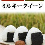 美味しいお米の新米 福井県28年産 こだわりのミルキークイーン
