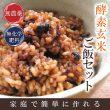 酵素玄米ご飯セット