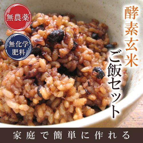 酵素玄米ご飯セット販売開始いたしました♪